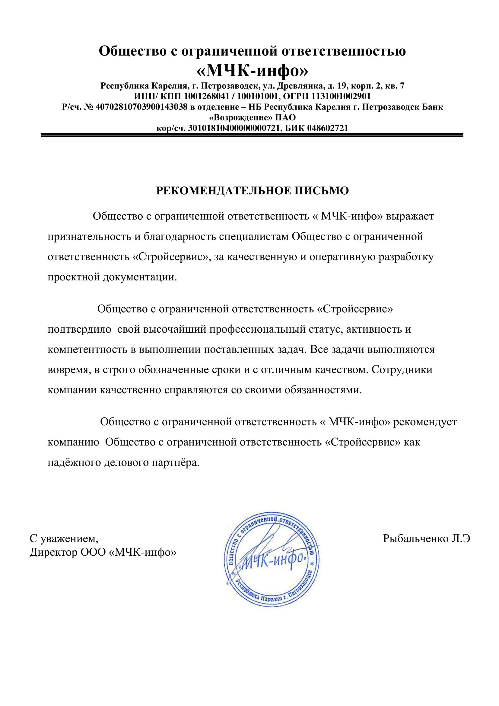 ООО Стройсервис презентация.-3