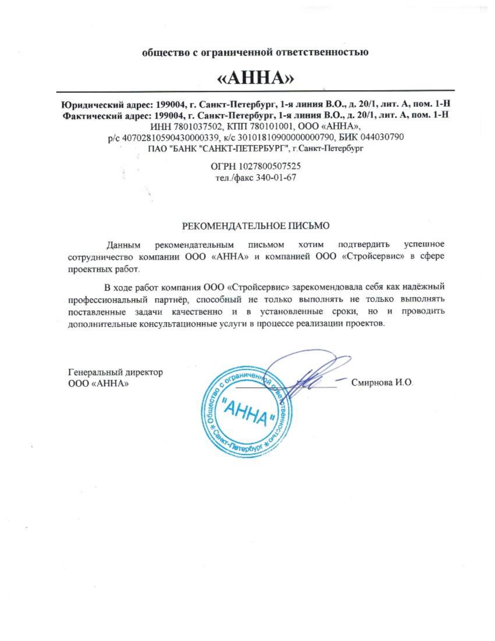 ООО Стройсервис презентация.-4