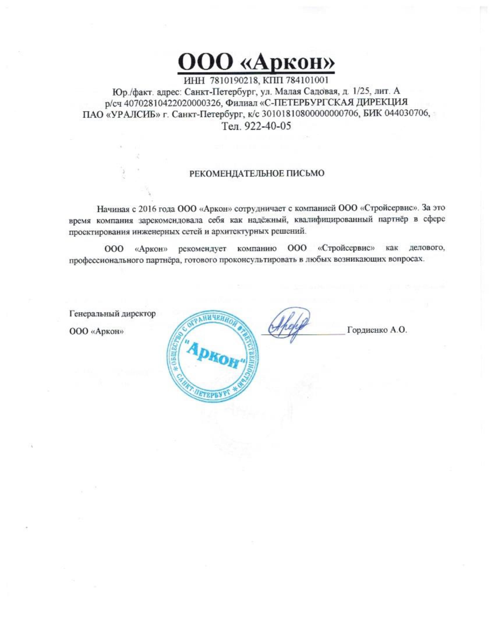 ООО Стройсервис презентация.-5