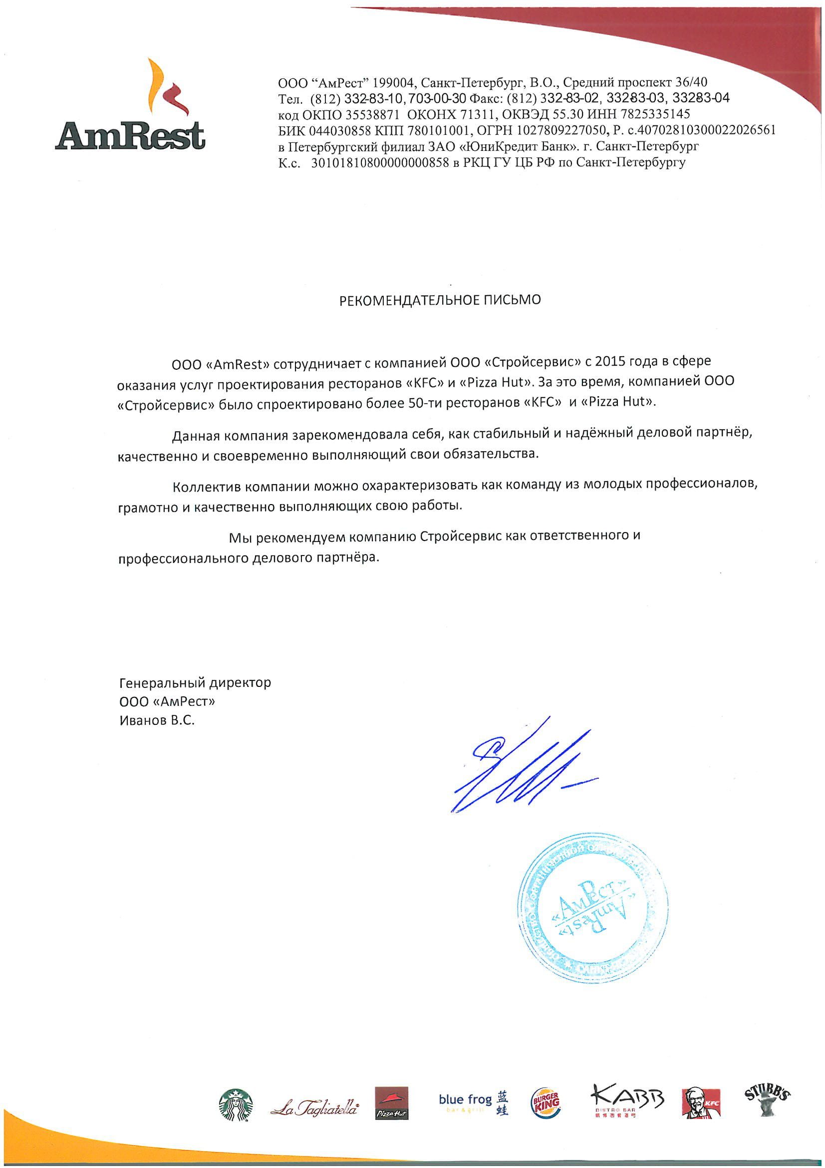 ООО Стройсервис презентация.-6