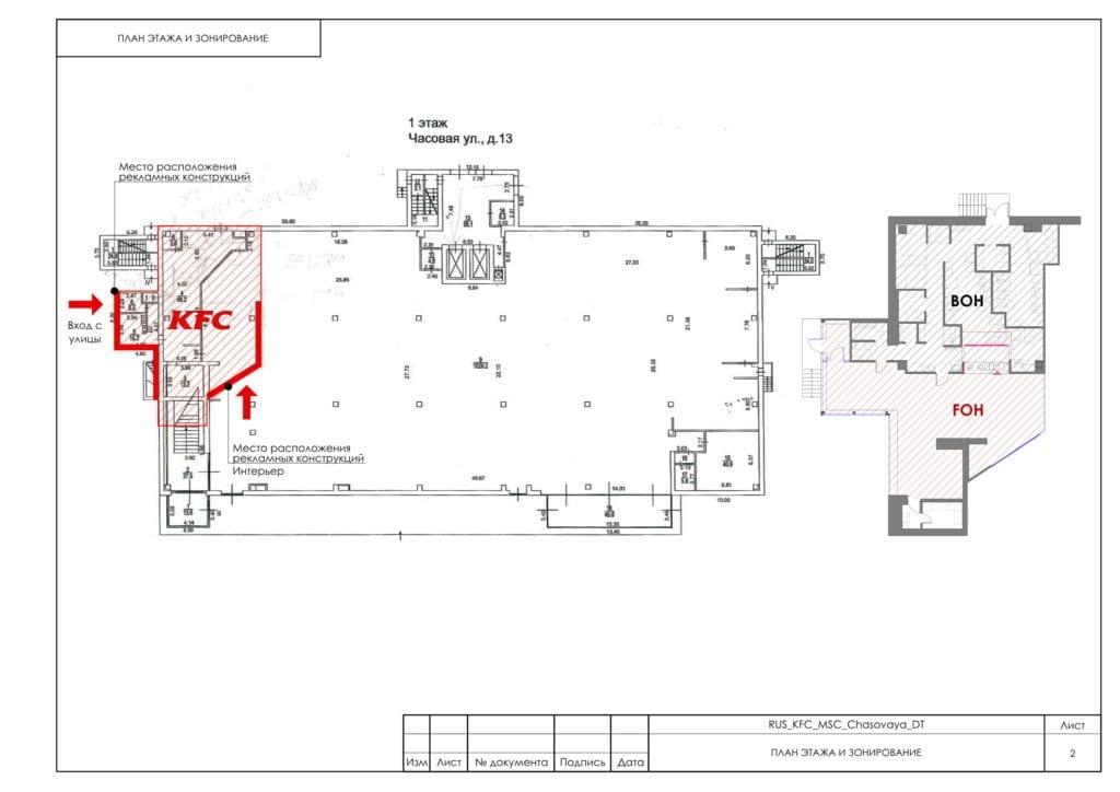 RUS_KFC_MSC_Chasovaya_Проект фасада 12.02 (2)-2