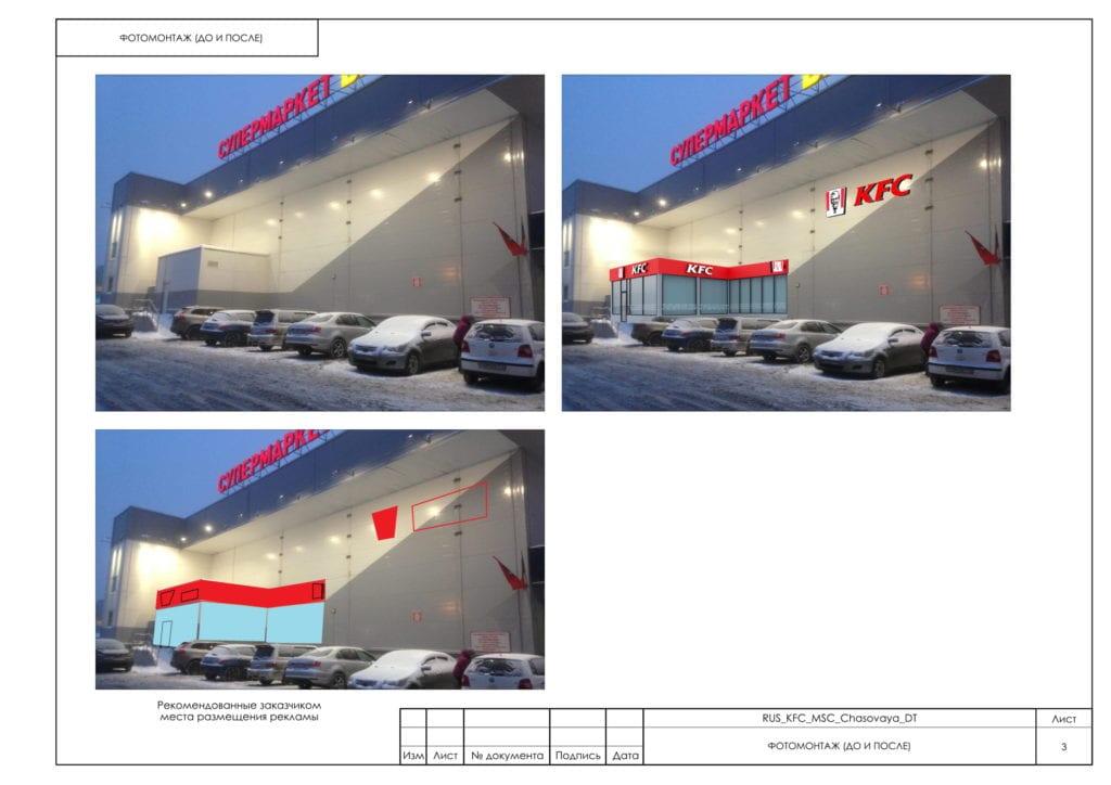 RUS_KFC_MSC_Chasovaya_Проект фасада 12.02 (2)-3