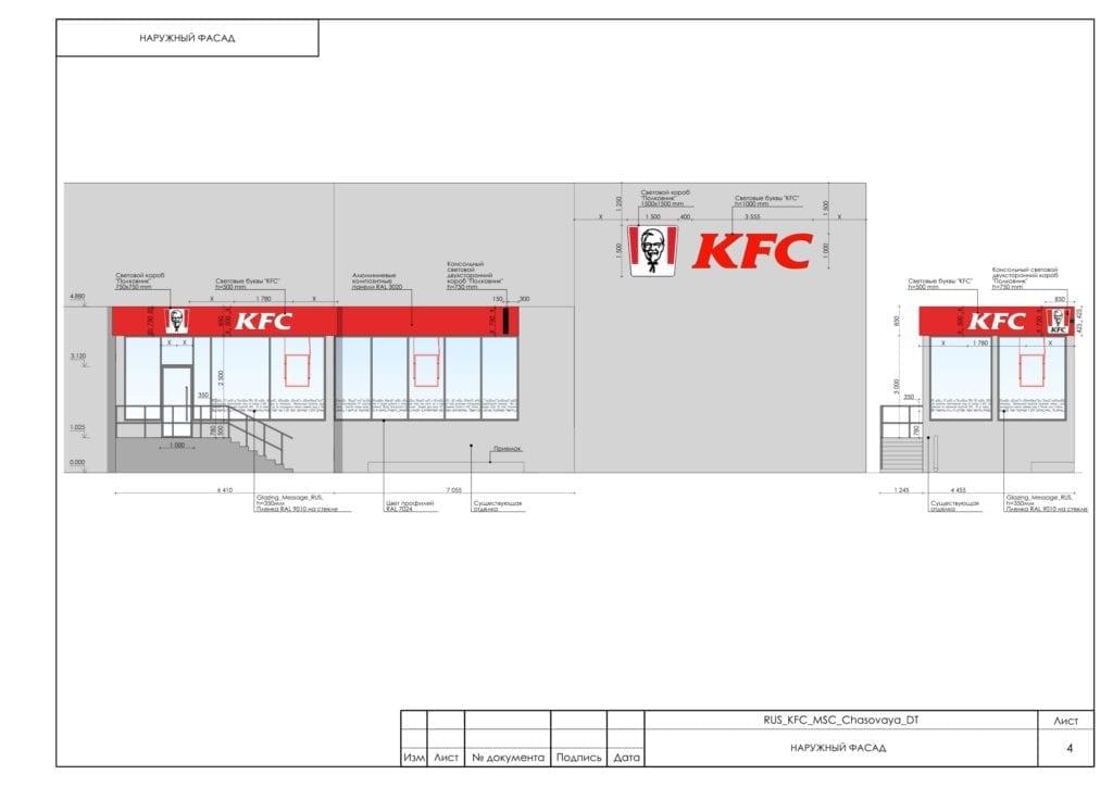 RUS_KFC_MSC_Chasovaya_Проект фасада 12.02 (2)-4