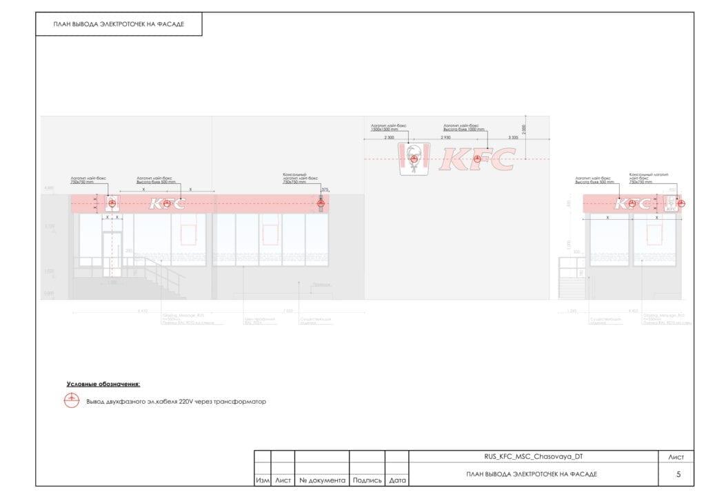 RUS_KFC_MSC_Chasovaya_Проект фасада 12.02 (2)-5