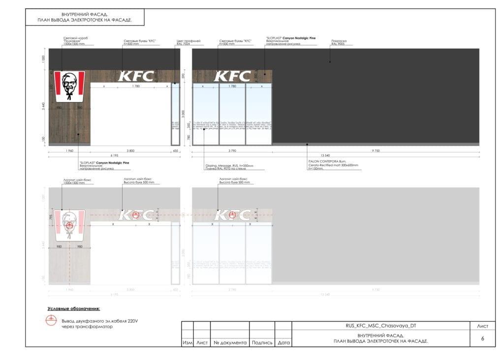 RUS_KFC_MSC_Chasovaya_Проект фасада 12.02 (2)-6